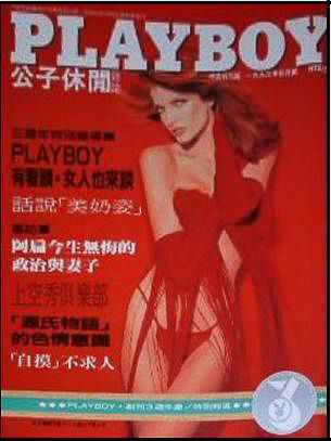 Stephanie Seymour - Playboy Magazine Cover [Taiwan] (April 1993)