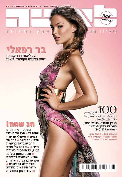Bar Refaeli - Laisha Magazine Cover [Israel] (9 April 2006)