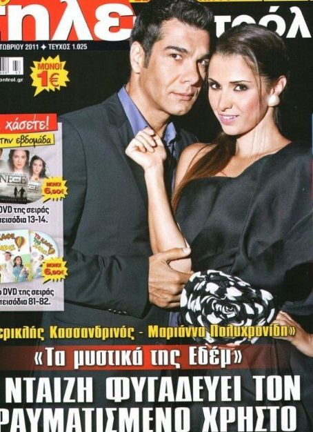Periklis Kasandrinos, Mariana Polihronidi - Tilecontrol Magazine Cover [Greece] (22 October 2011)