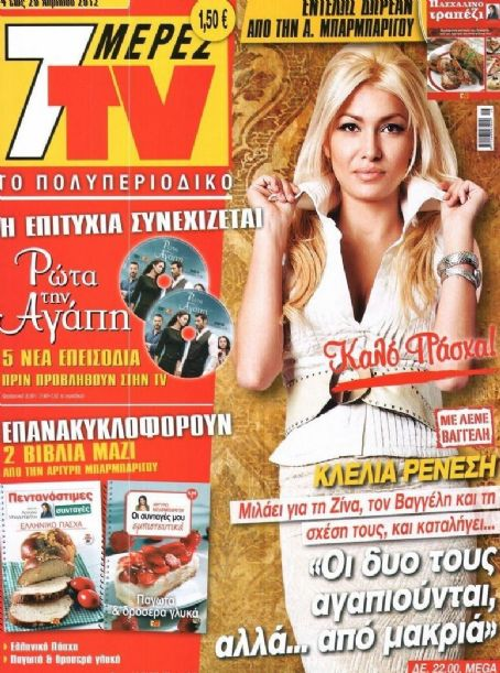 Klelia Renesi - 7 Days TV Magazine Cover [Greece] (14 April 2012)