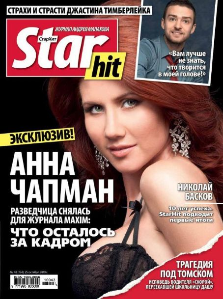 Anna Chapman, Justin Timberlake - Star Hits Magazine Cover [Russia] (25 October 2010)