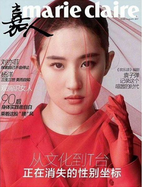 Yifei Liu - Marie Claire Magazine Cover [China] (August 2017)