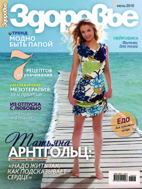 Tatyana Arntgolts - Health Magazine Cover [Russia] (July 2010)