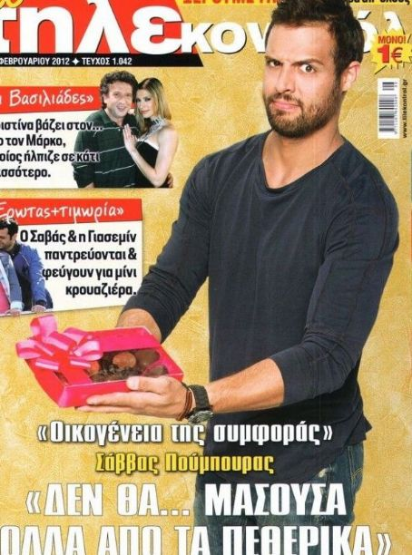 Savvas Poubouras - Tilecontrol Magazine Cover [Greece] (18 February 2012)