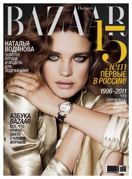 Natalia Vodianova - Harpers Bazaar Magazine Cover [Russia] (April 2011)