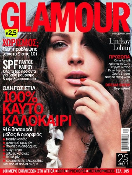 Lindsay Lohan - Glamour Magazine Cover [Greece] (July 2006)