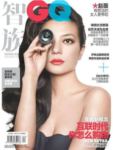 Wei Zhao - GQ Magazine Cover [China] (April 2013)