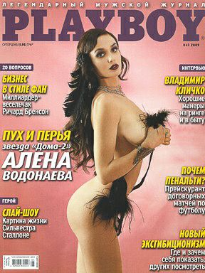 Alena Vodonaeva - Playboy Magazine Cover [Ukraine] (May 2009)