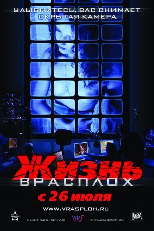 Zhizn vrasplokh movie