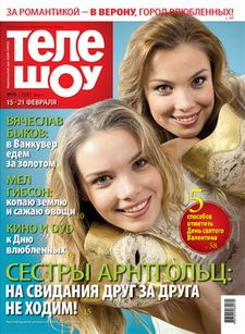 Tatyana Arntgolts, Olga Arntgolts - OTHER Magazine Cover [Russia] (15 February 2010)