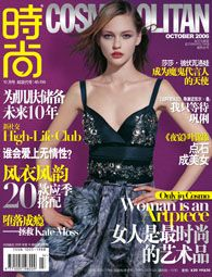 Sasha Pivovarova - Cosmopolitan Magazine Cover [China] (October 2006)