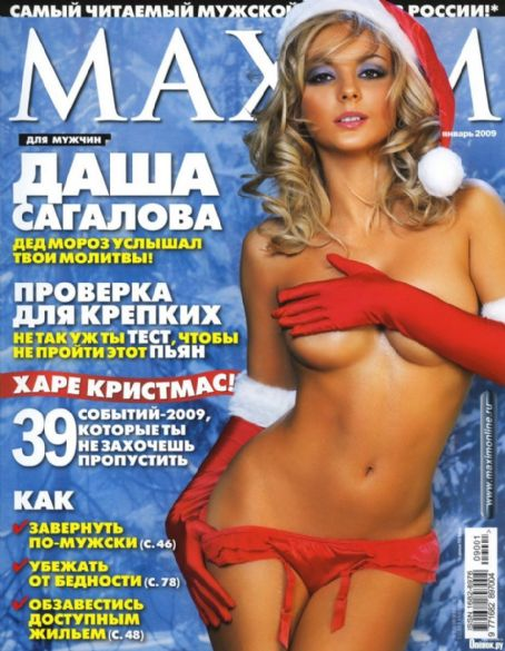 Darya Sagalova - Maxim Magazine Cover [Russia] (January 2009)