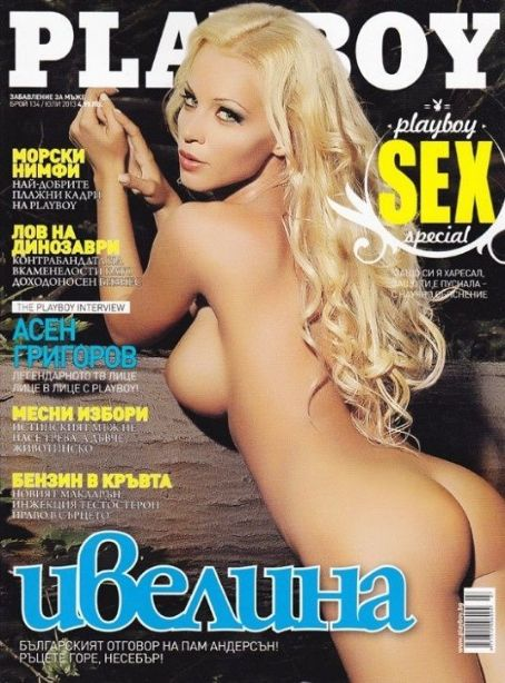 Ivelina Prunova - Playboy Magazine Cover [Bulgaria] (July 2013)