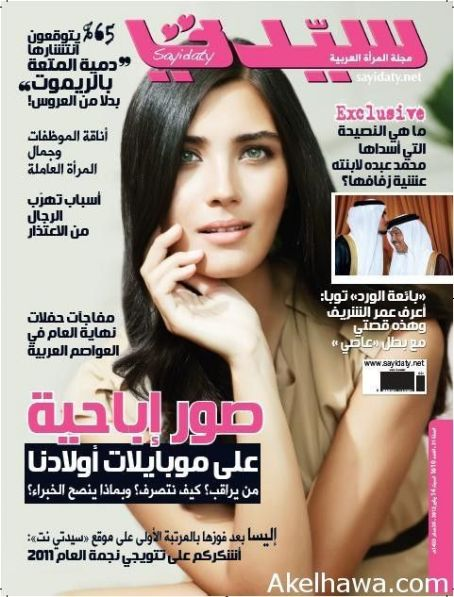 Tuba Büyüküstün - Sayidaty Magazine Cover [Saudi Arabia] (13 January 2012)