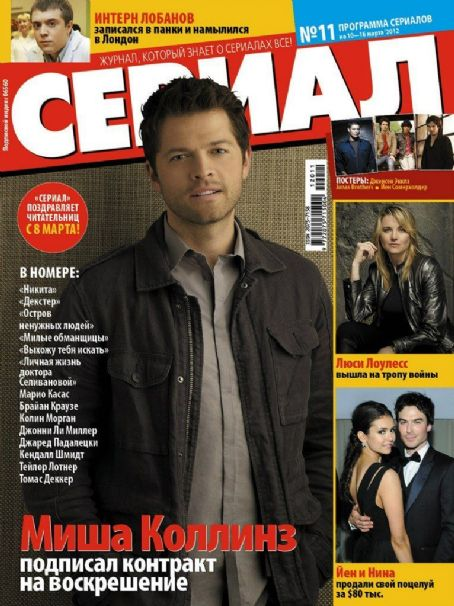 Misha Collins - Serial Magazine Cover [Ukraine] (10 March 2012)