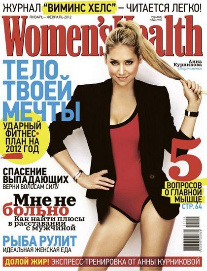 Anna Kournikova - Women's Health Magazine Cover [Russia] (January 2012)
