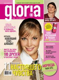 Olga Arntgolts - Gloria Magazine Cover [Russia] (October 2006)