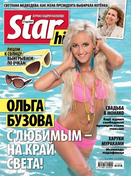 Olga Buzova - Star Hits Magazine Cover [Russia] (4 July 2011)