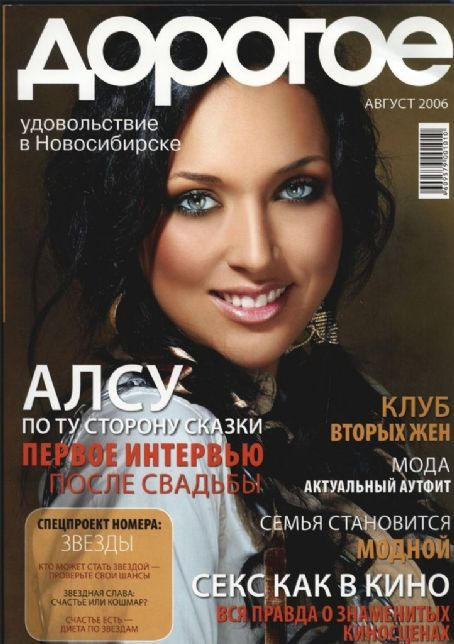 Alsou - OTHER Magazine [Russia] (August 2006)