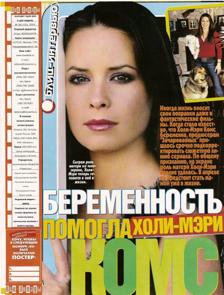 Holly Marie Combs - Vse Zvezdy Magazine Pictorial [Russia] (17 October 2004)