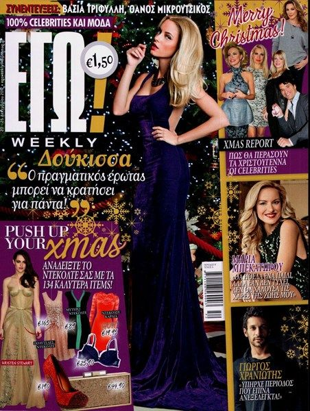 Doukissa Nomikou - Ego Magazine Cover [Greece] (20 December 2012)