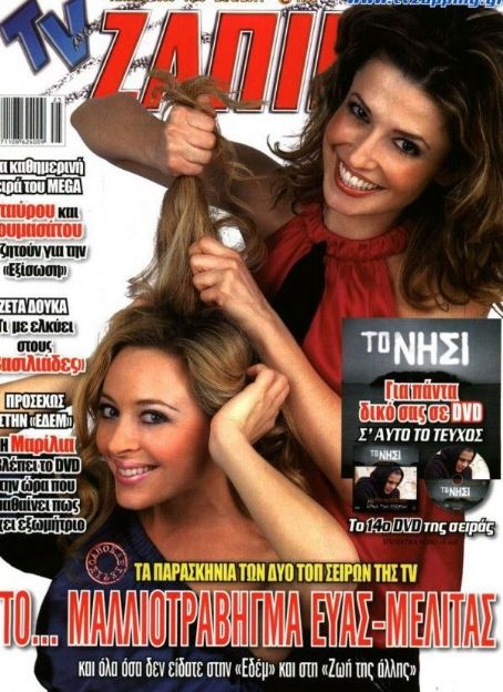 Xrysa Papa, Faye Xila - TV Zaninik Magazine Cover [Greece] (18 June 2011)