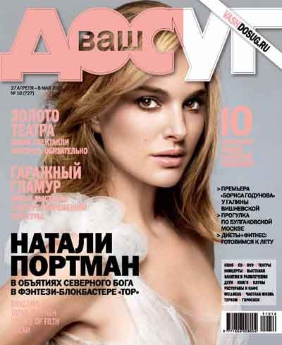 Natalie Portman - Dosug Magazine Cover [Russia] (April 2011)