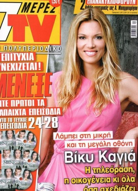 Vicky Kaya - 7 Days TV Magazine Cover [Greece] (30 July 2011)