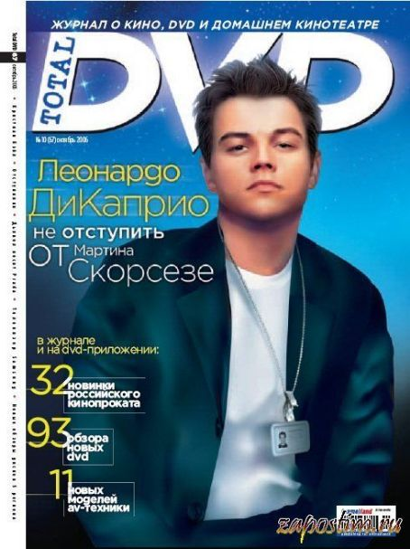 Leonardo DiCaprio - Total DVD Magazine Cover [Russia] (October 2006)