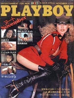SJ Fellowes, Mardi Jacquet, Unknown - Playboy Magazine Cover [Japan] (November 1980)