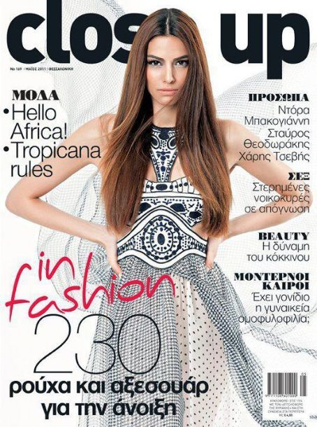 Iliana Papageorgiou - Close Up Magazine Cover [Greece] (May 2011)