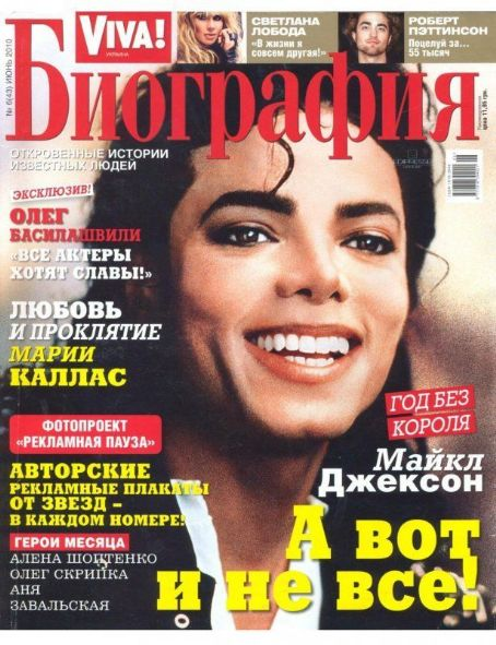 Michael Jackson - Biography Magazine Cover [Russia] (June 2010)