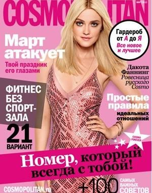 Dakota Fanning - Cosmopolitan Magazine Cover [Russia] (March 2012)