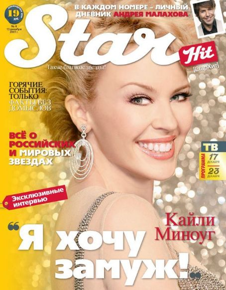 Kylie Minogue - Star Hits Magazine Cover [Russia] (13 December 2007)