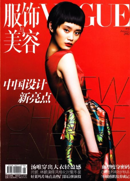 Ming Xi - Vogue Magazine Cover [China] (January 2012)