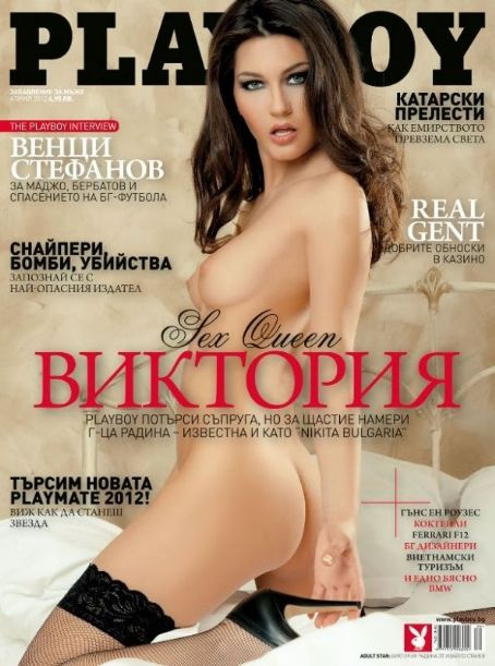 Viktoria Radina - Playboy Magazine Cover [Bulgaria] (April 2012)