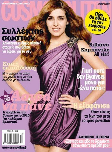 Viviana Kampanile - Cosmopolitan Magazine Cover [Greece] (December 2009)