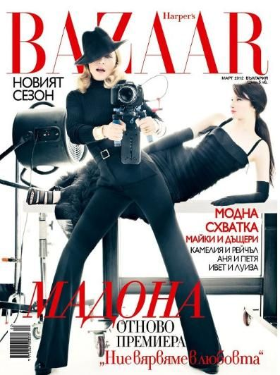 Madonna - Harper's Bazaar Magazine Cover [Bulgaria] (March 2012)