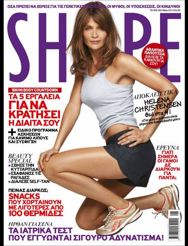 Helena Christensen - Shape Magazine Cover [Greece] (May 2010)