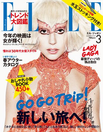 Lady Gaga - Elle Magazine Cover [Japan] (March 2012)