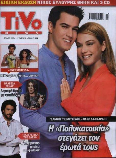 Vaso Laskaraki, Yannis Tsimitselis - TiVo Magazine Cover [Greece] (13 March 2010)