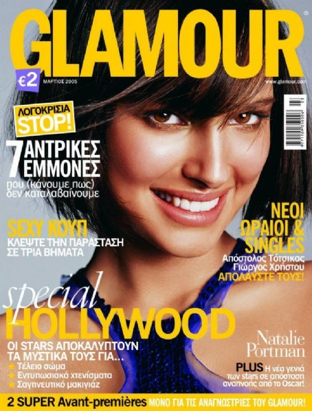 Natalie Portman - Glamour Magazine Cover [Greece] (March 2005)
