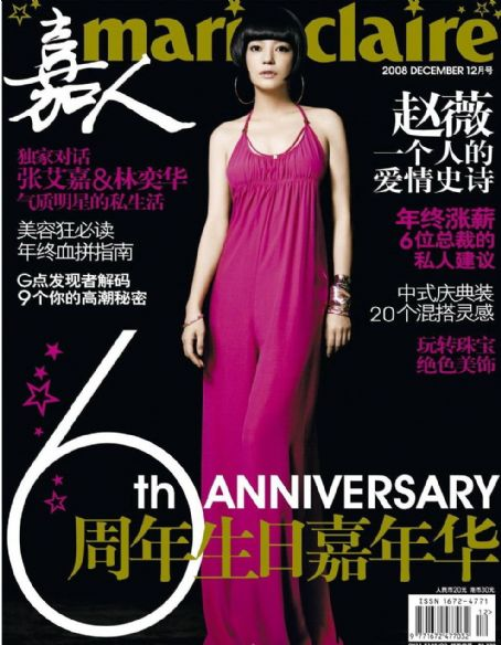 Zhao Wei - Marie Claire Magazine [China] (December 2008)