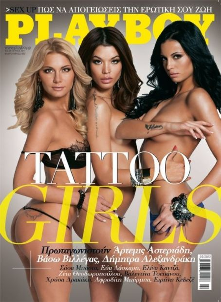 Unknown - Playboy Magazine Cover [Greece] (February 2012)
