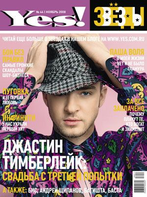 Justin Timberlake - Yes! Zvezdy Magazine Cover [Russia] (November 2008)